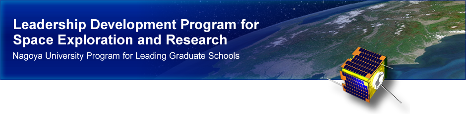 Leadership Development Program for Space Exploration and Research: Nagoya University Program for Leading Graduate Schools